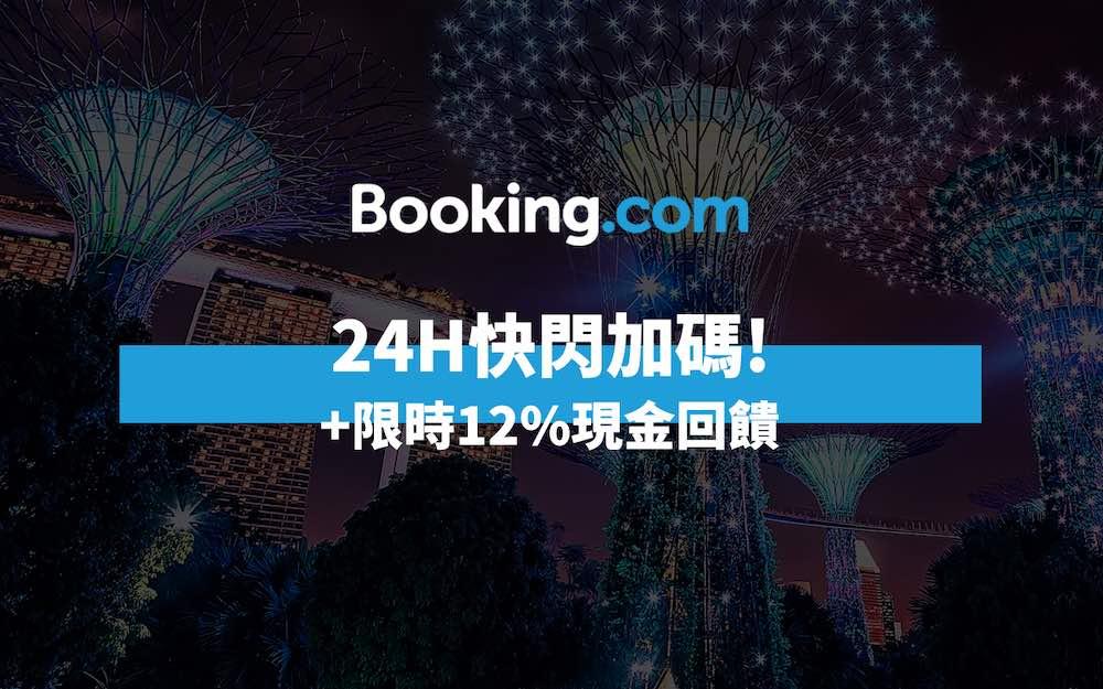 快閃24小時!Booking.com 限時12%現金回饋,連假旅遊訂房趁現在
