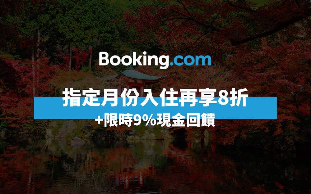 booking.com加碼