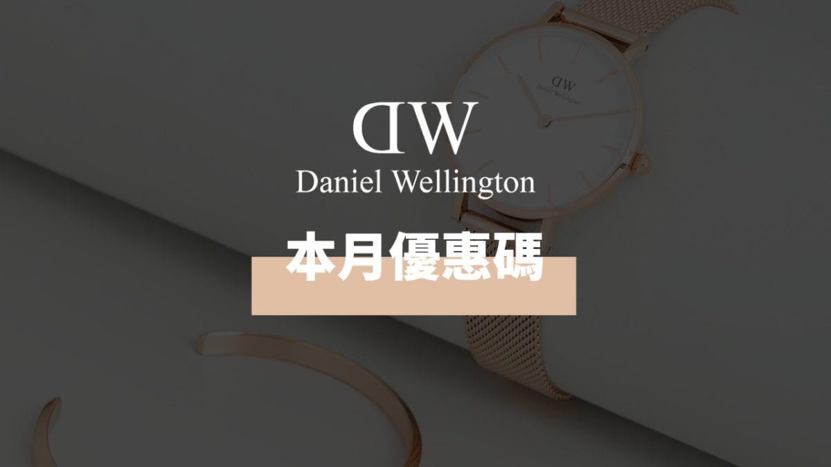 找DW折扣碼?2019 Daniel Wellington手錶折扣碼 / 優惠碼