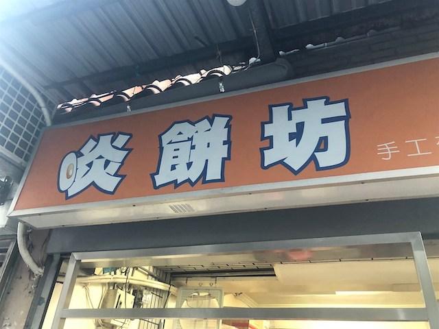 啖餅坊手工蛋餅專賣店