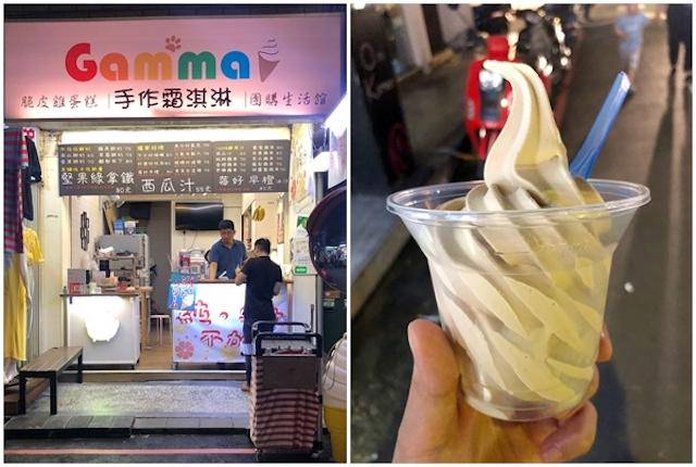 Gamma 霜淇淋