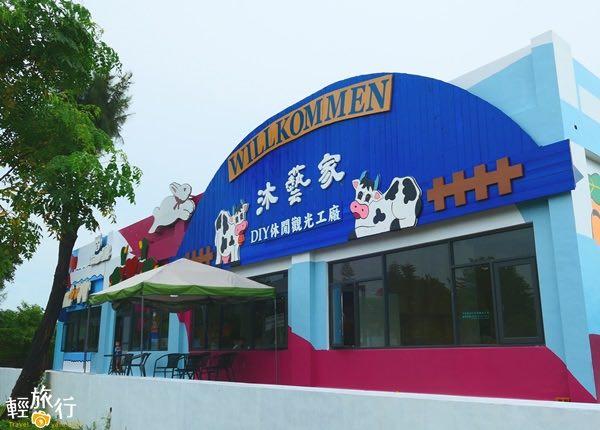 沐藝家觀光工廠