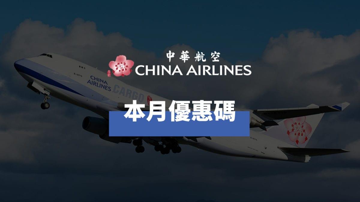 找華航促銷代碼?2020中華航空機票優惠 / 促銷代碼 / 信用卡優惠