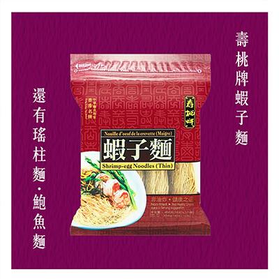 #壽桃牌 蝦子麵、鮑魚麵、瑤柱麵