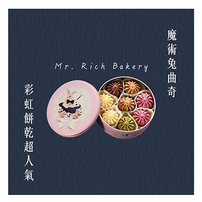 #Mr. Rich Bakery魔術兔曲奇『彩虹餅乾』