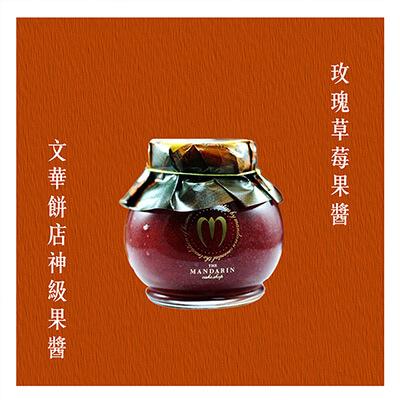 #文華餅店 玫瑰草莓果醬