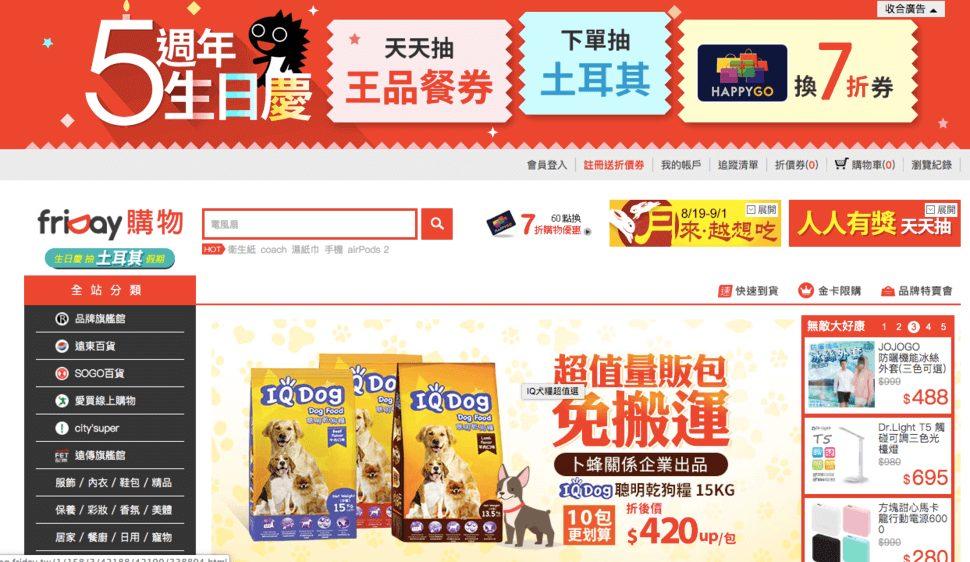 網購想省錢!friDay購物教學懶人包:註冊下單、退換貨、現金回饋整理