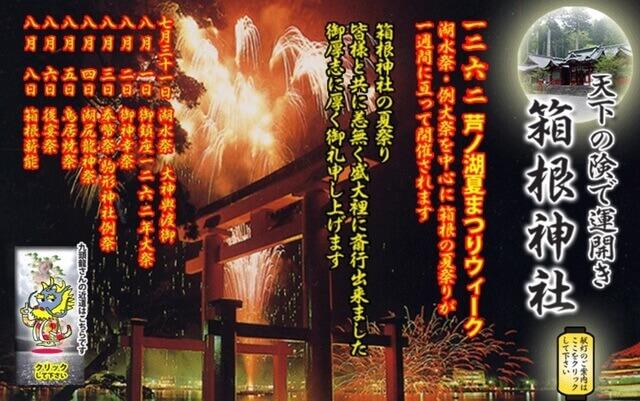 箱根景點 箱根神社