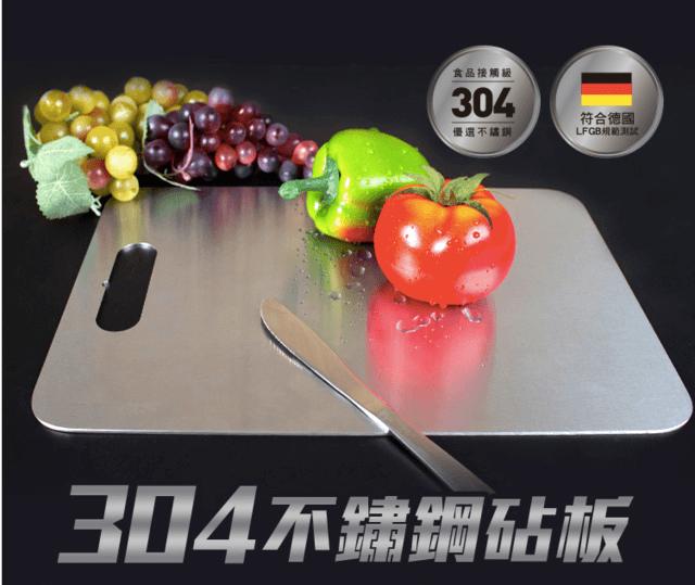 304不鏽鋼一體成形砧板切菜板