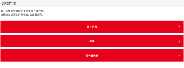 富士急樂園門票