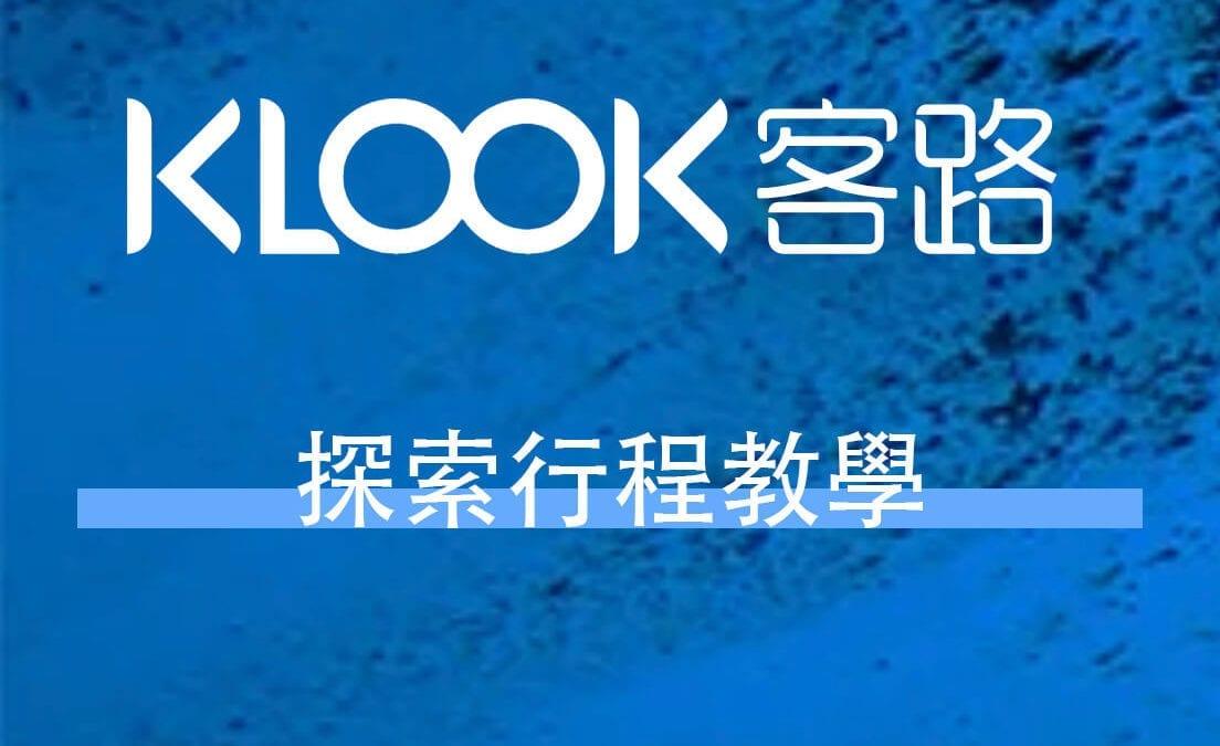 省錢旅遊必備!KLOOK 使用教學懶人包:註冊、優惠碼、現金回饋整理