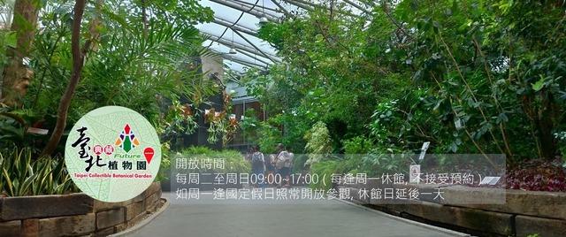 台北室內親子景點 台北典藏植物園