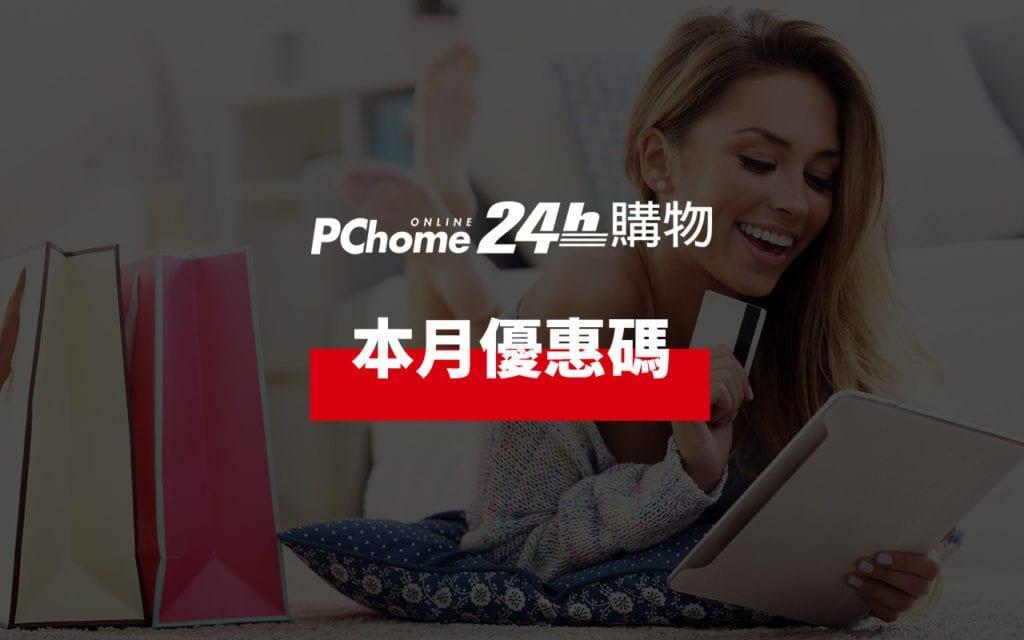 pchome購物優惠