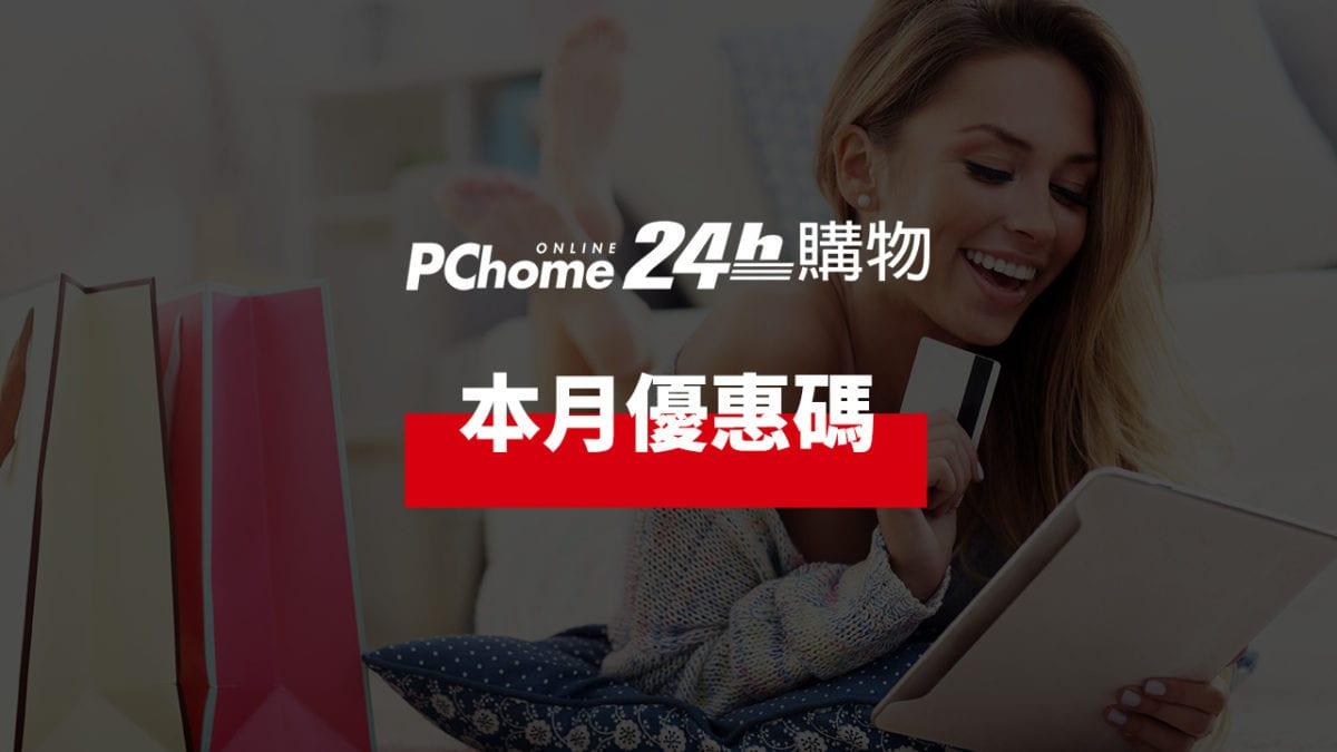 找PChome 24h購物折價券?2019 PChome線上購物金 / 信用卡優惠(12.02更新)
