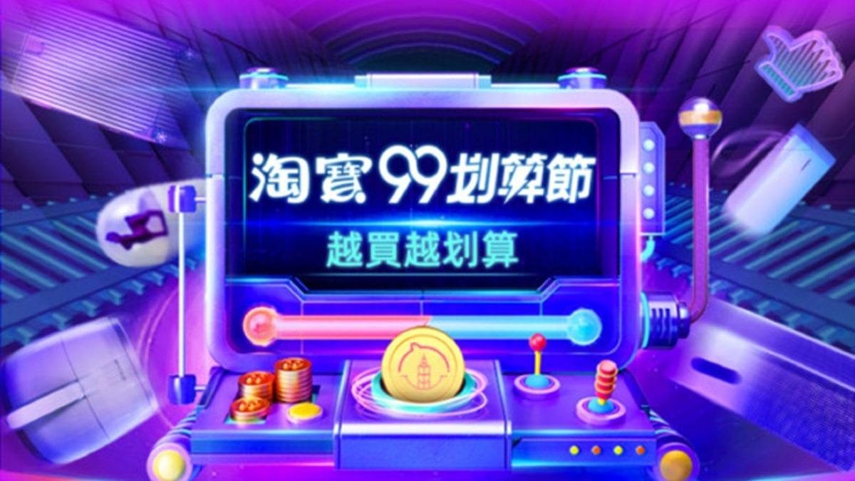 99嗨購特輯   天貓淘寶99划算節,購物津貼、優惠大促活動整理