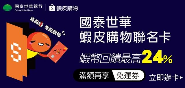 蝦皮10月信用卡資訊
