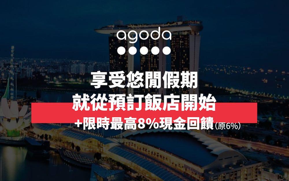 Agoda x ShopBack 雙強聯手!限時最高8%現金回饋,讓你悠閒度假爽爽玩