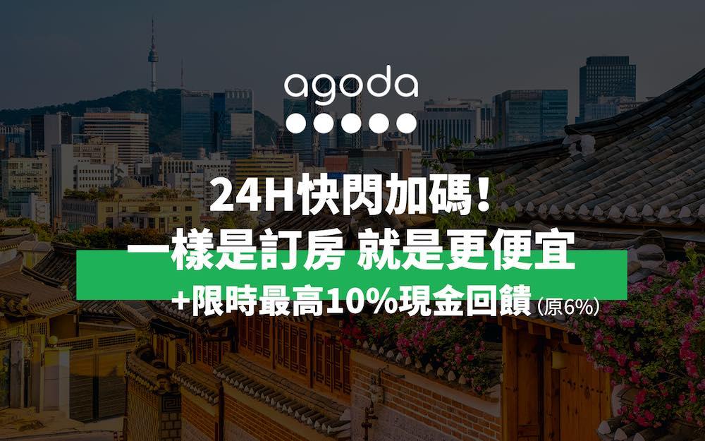 限時24 hr!Agoda一日快閃加碼,訂房享ShopBack最高10%現金回饋