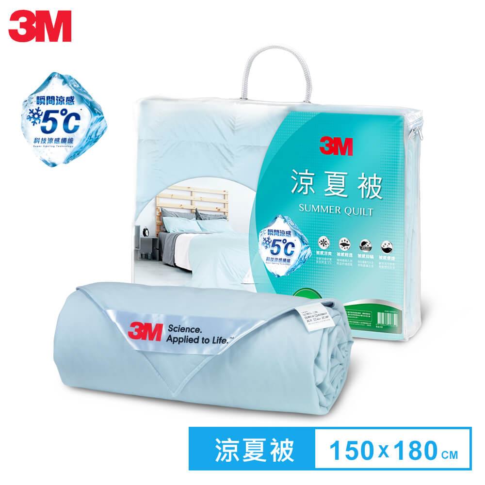 3M可水洗涼夏被