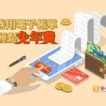 信用卡電子帳單