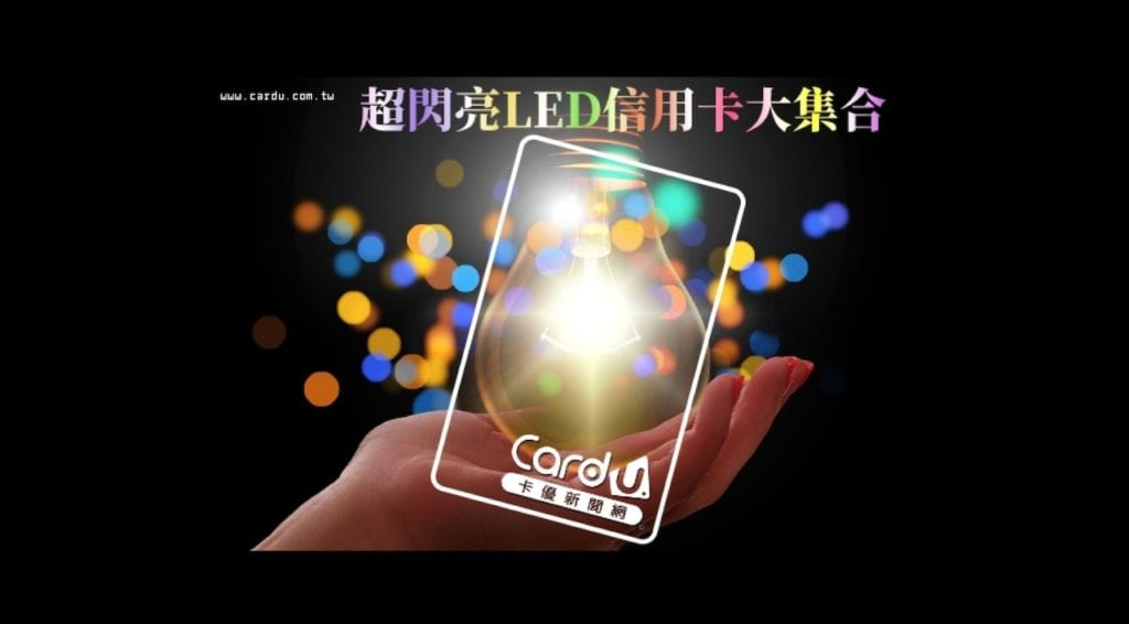LED 信用卡