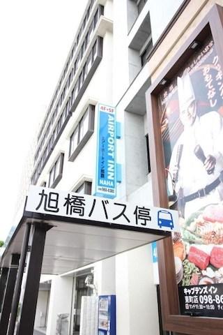 那霸旭撟站沖繩青年旅館