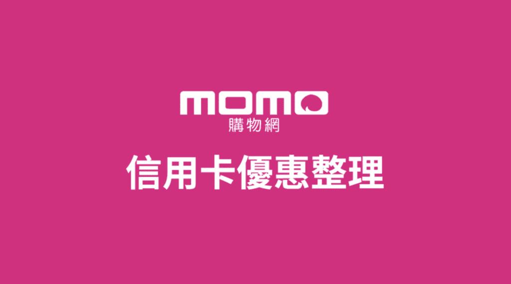 momo_card_promo