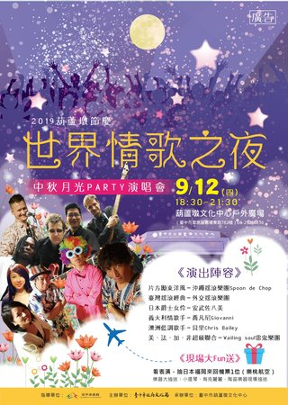 台中中秋節活動 世界情歌之夜—中秋月光PARTY演唱會