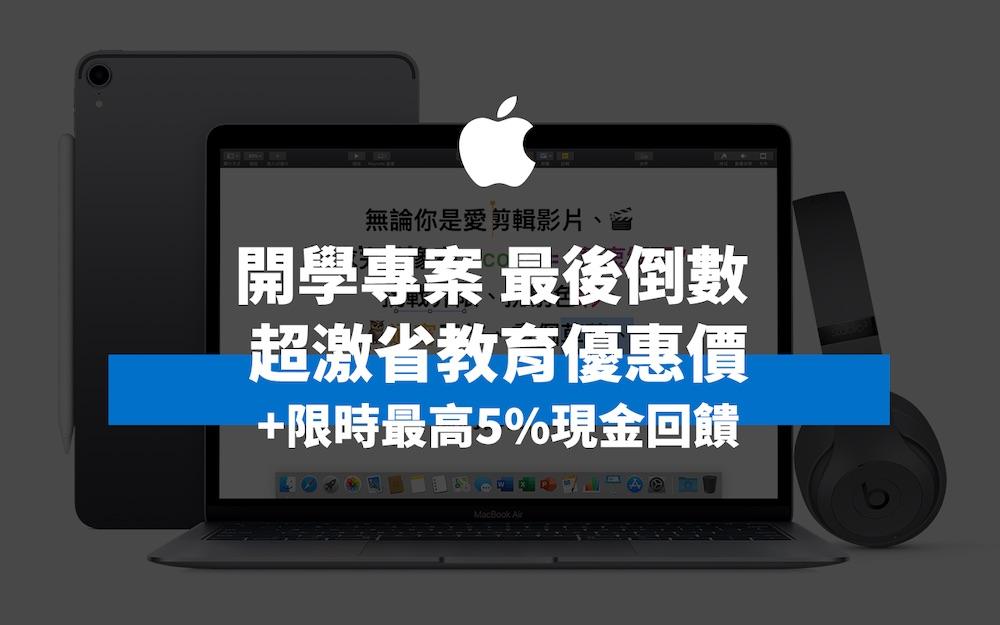 apple官網加碼