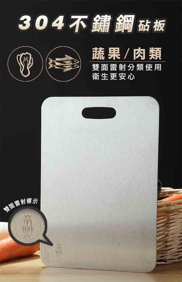 雙面雷射分類304不鏽鋼砧板