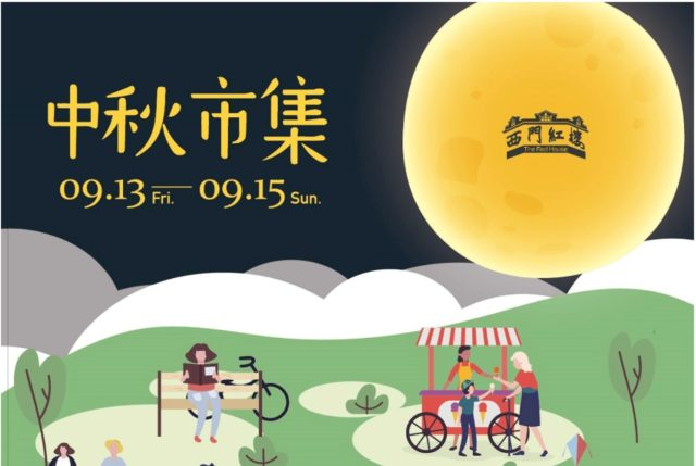 Mid_Autumn_Festival_8