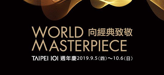 圖片來源:台北101官網
