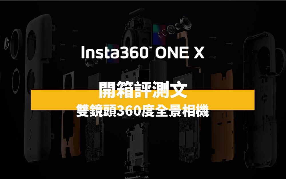 Insta360 One X開箱文