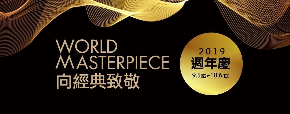 週年慶特輯|2019 台北101週年慶懶人包:刷卡優惠、滿額禮、必買好物