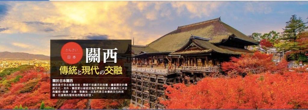 東南旅行社日本賞楓團