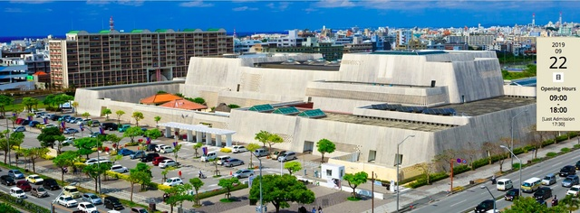 沖繩縣立博物館 美術館