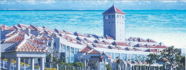 沖繩縣平和祈念資料館