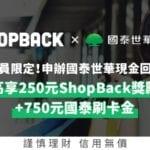 國泰世華 shopback