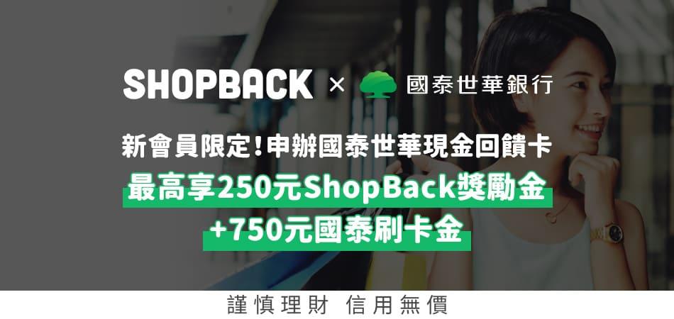 新戶限定!申辦國泰世華現金回饋卡,ShopBack獎勵金、刷卡金雙重享