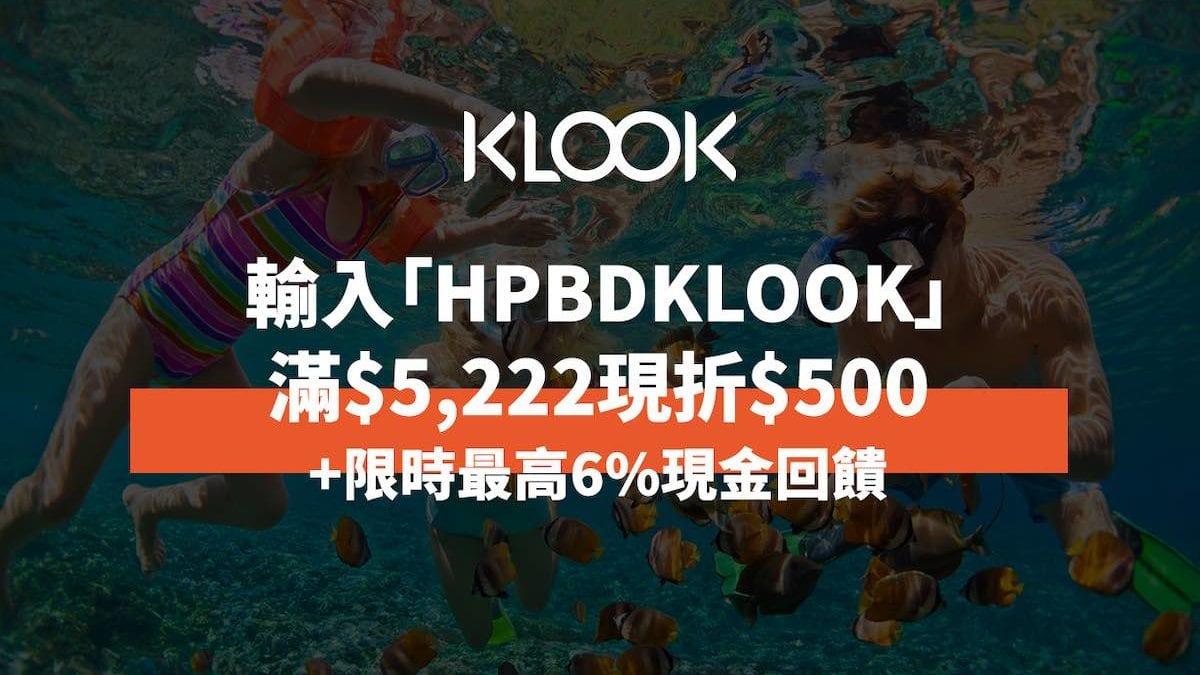 秋冬旅遊靠KLOOK!客路輸入優惠碼現折$500+限時最高6%現金回饋