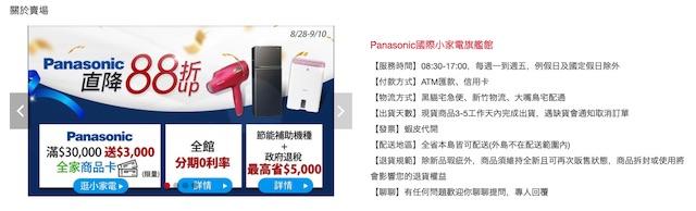 Panasonic國際小家電旗艦館 蝦皮商城