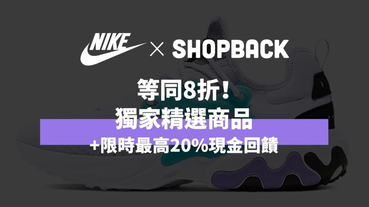 現打8折!ShopBack x NIKE 限時最高20%現金回饋,運動迷入手趁現在