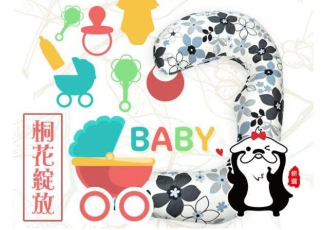 made_in_taiwan_breast_feeding_pillow