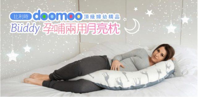 Doomoo_breast_feeding_pillow