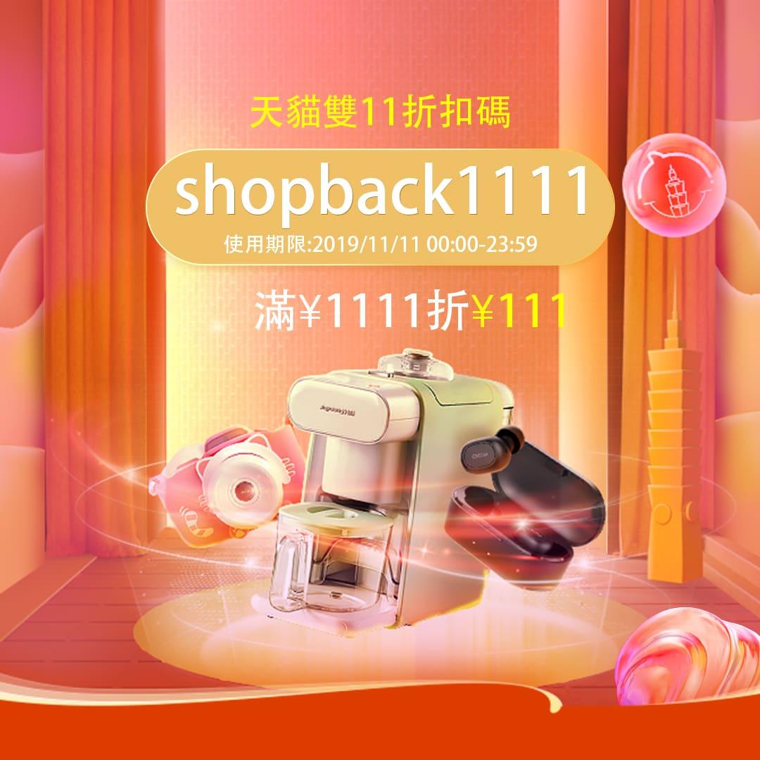 ShopBack天貓雙11折扣碼
