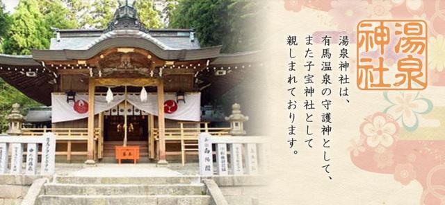 有馬溫泉 湯泉神社