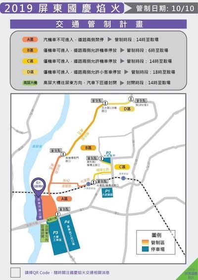 屏東國慶煙火 交通管制