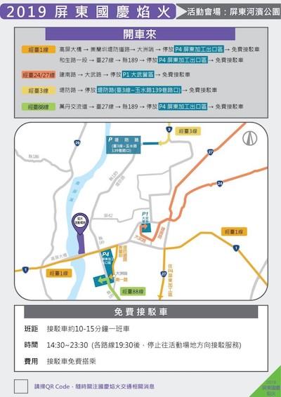 屏東國慶煙火 開車
