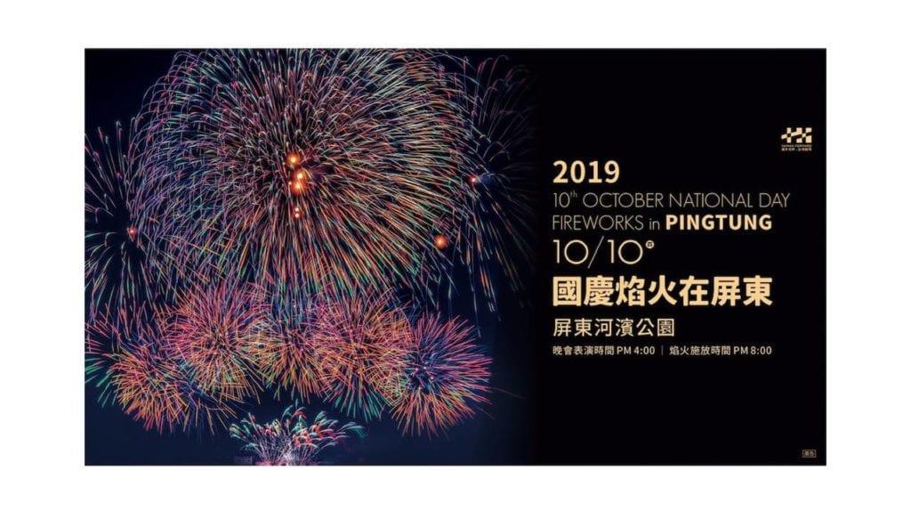 2019屏東國慶煙火