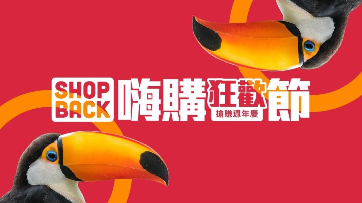 週年慶特輯 2019 ShopBack 1010 搶賺週年慶嗨購加碼、優惠整理